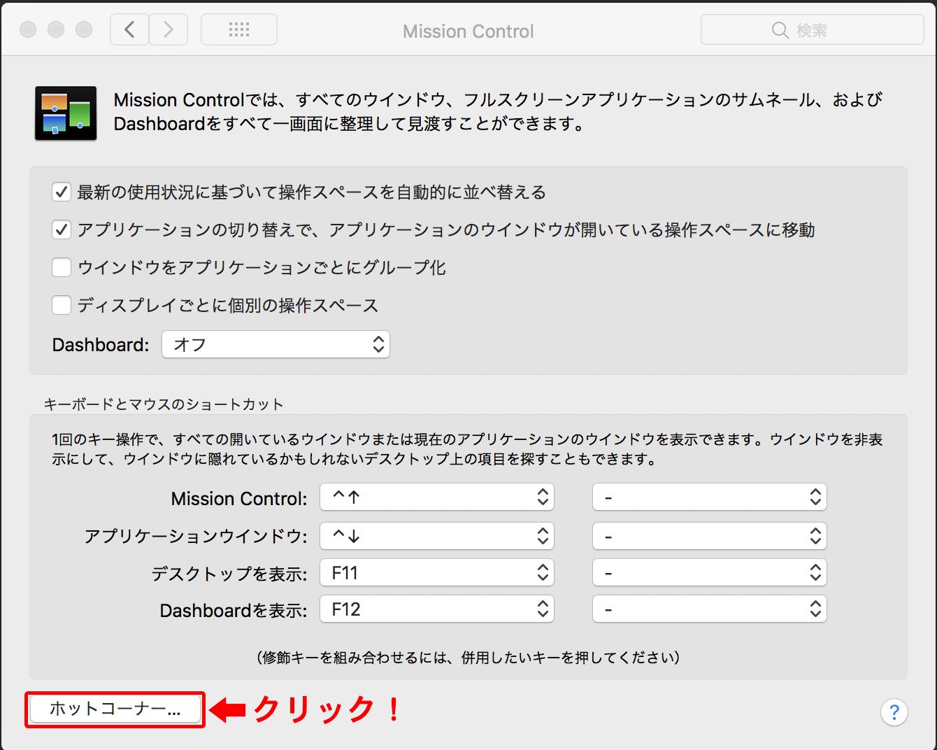 ホットコーナーの設定方法 「MissionControl」パネルを開きホットコーナーをクリックします