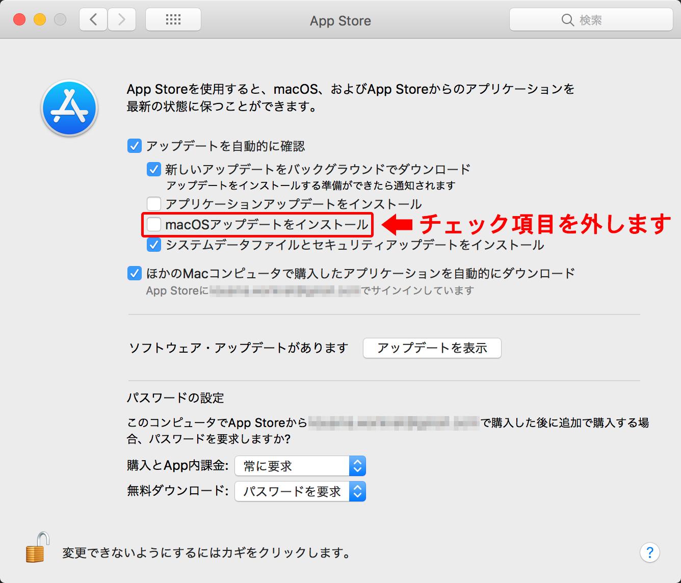 macOSの自動アップデートをオフに設定する方法