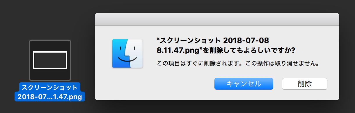 ゴミ箱を使わずファイルを削除手順02