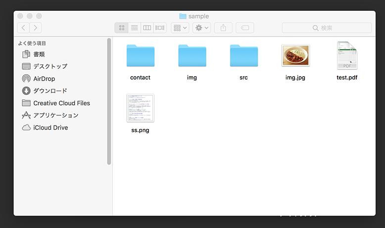 ファイルを瞬時に並べ替えて整理する手順1