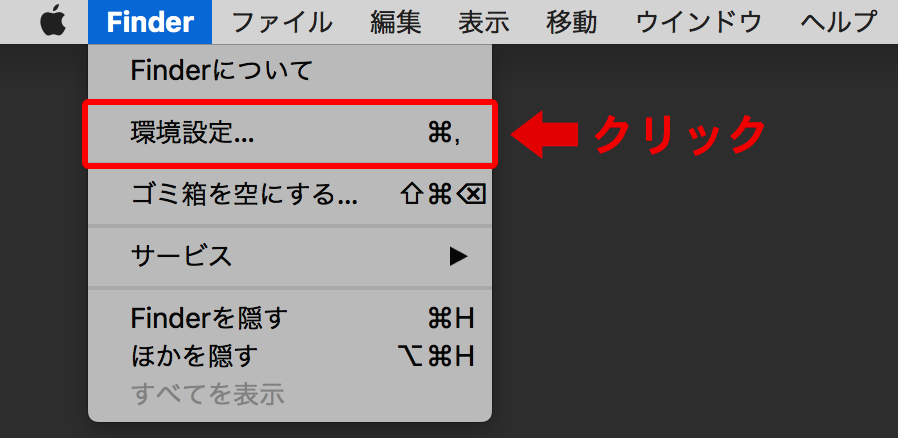 Finder(ファインダ)の設定方法 その1