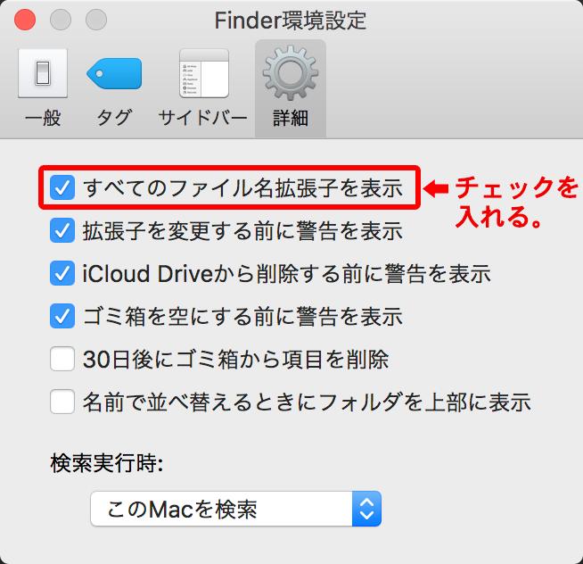Finder(ファインダ)の設定方法 その2