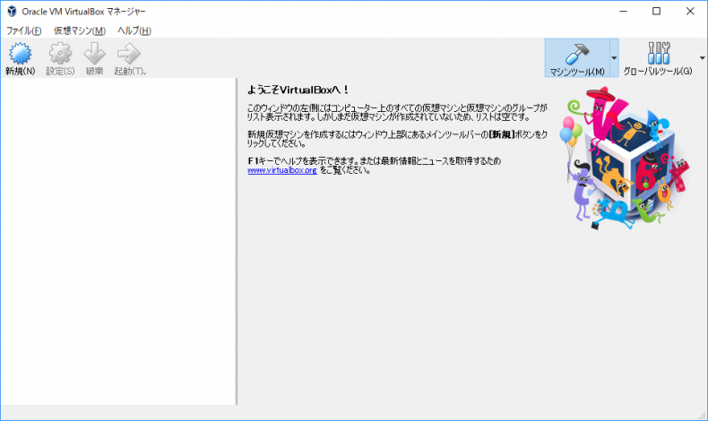 VirtualBox自体のインストールは完了