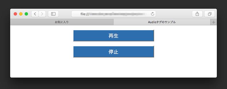Audioタグの実行結果