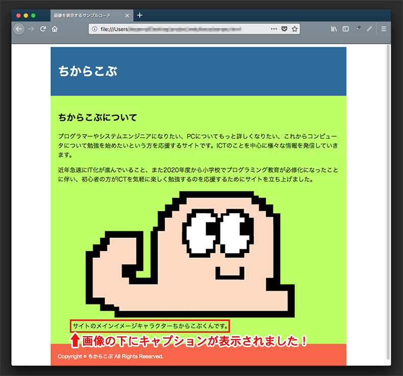 figcaptionの実行結果