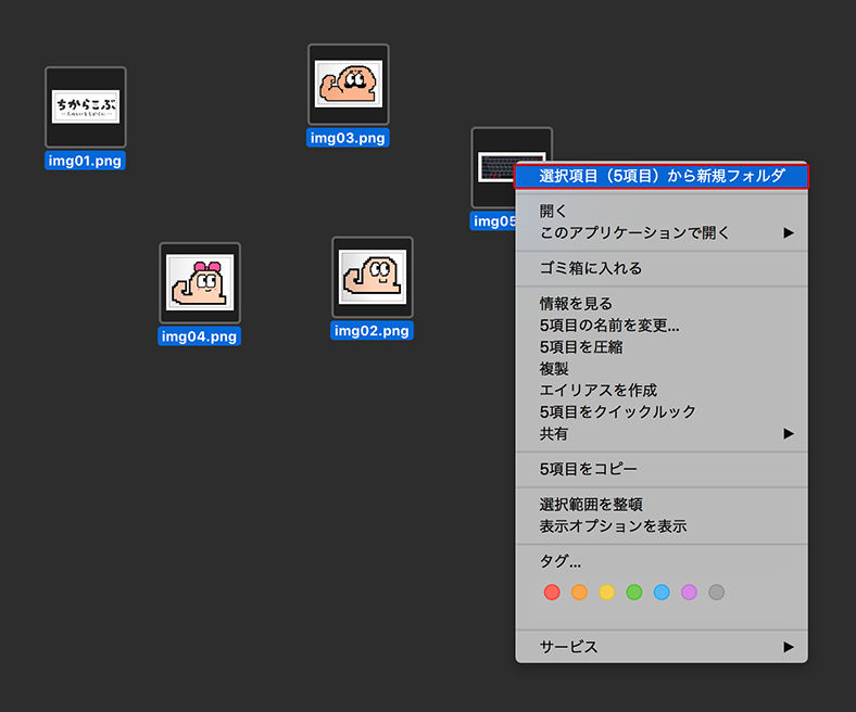 複数のファイルを新規フォルダにまとめる手順1
