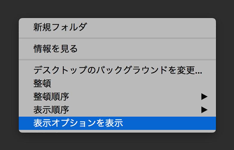 ファイル表示方法を変更してデスクトップをスッキリさせる方法
