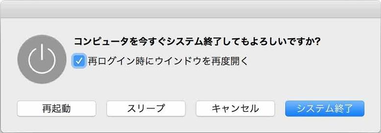 Macを一瞬で強制再起動する手順2
