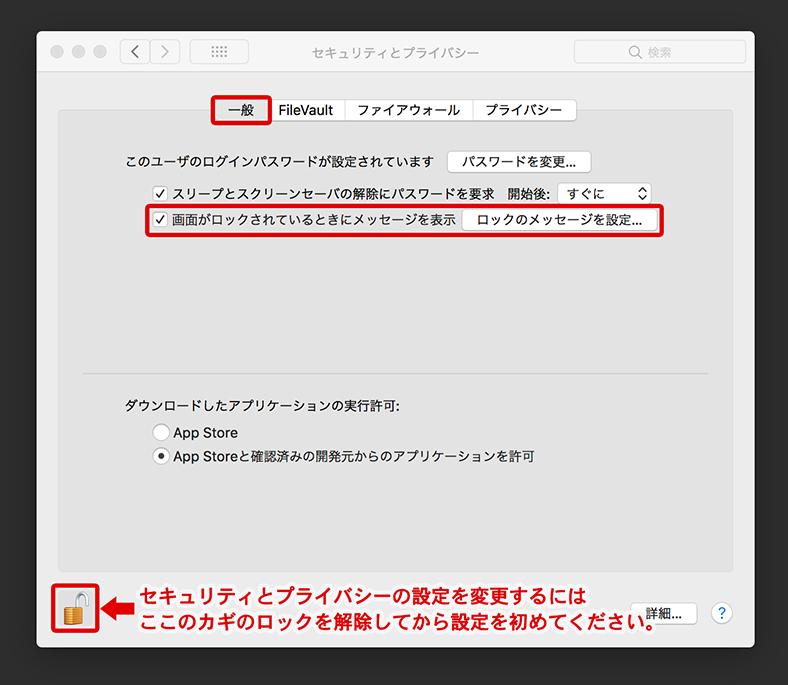 ロック画面にメッセージを表示させる手順2