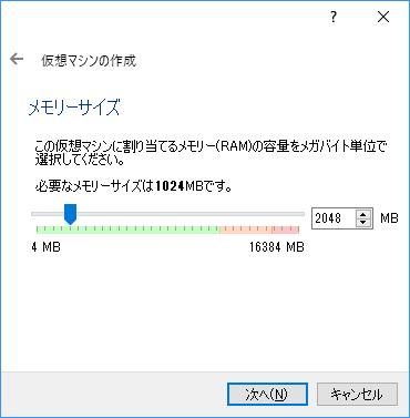 2048MBで設定
