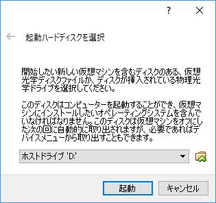 フォルダボタンを押して上でダウンロードしたisoファイルを選択します