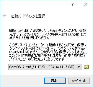 「CentOS-7-x86_64-DVD-1804.iso(4.16GB)」が選択されていることを確認し「起動」を選択。