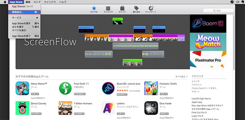 メニューから App Store → 環境設定を開きます