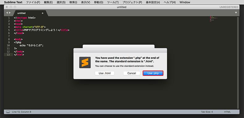 Use.phpをクリック
