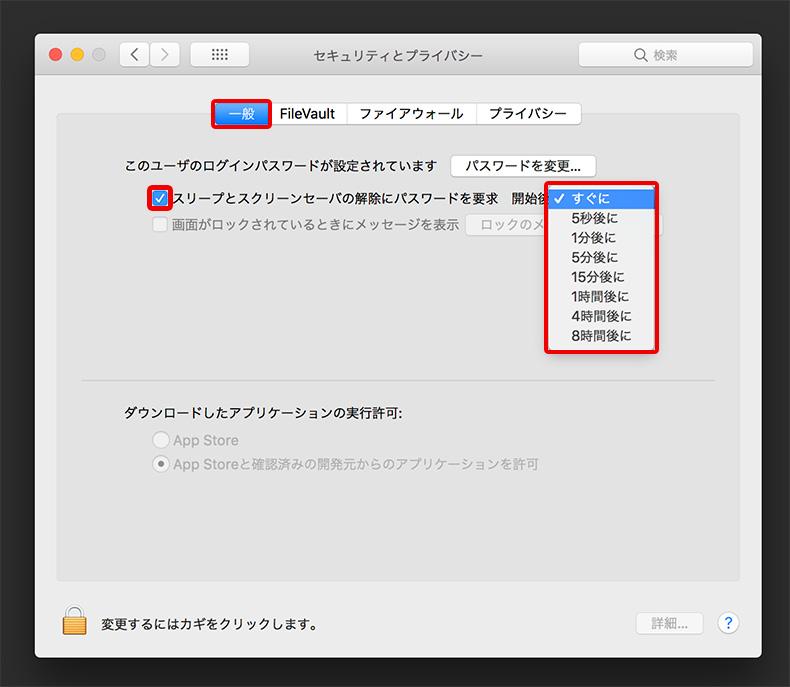 [一般]タブで[スリープとスクリーンセーバの解除にパスワードを要求]にチェックをいれます