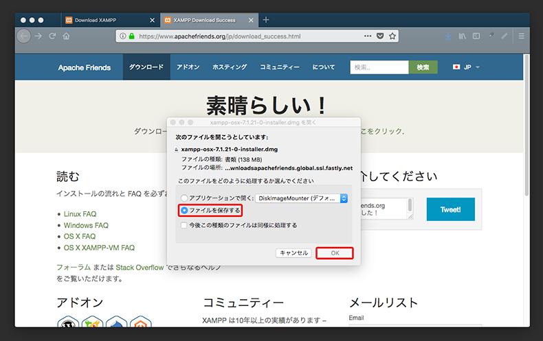 XAMPPダウンロードページの画像