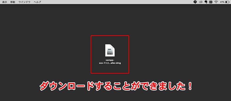 XAMPPのインストーラをダウンロードできました