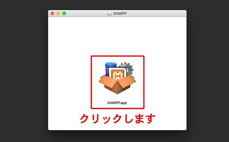 XAMPPアイコンをクリックしましょう