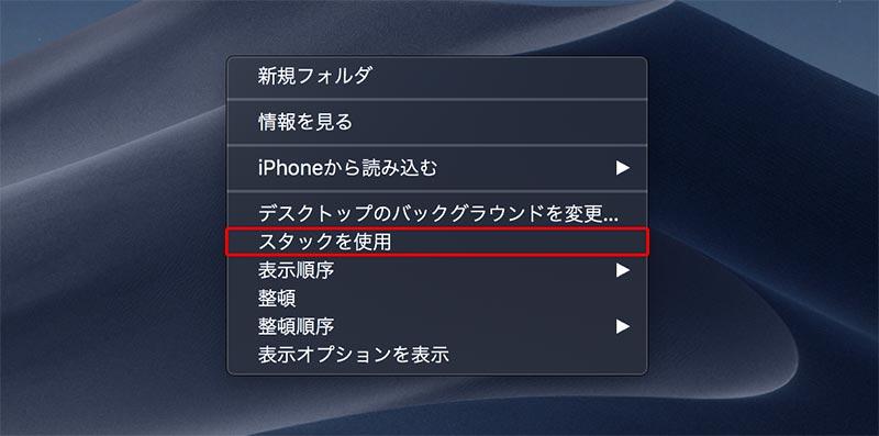 デスクトップで副ボタンクリックしてコンテキストメニューから「スタックを使用」を選択します